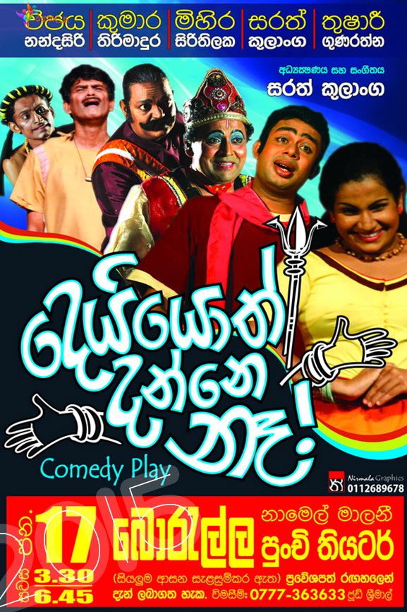 Sinhabahu Drama Songs Mp3 Download. nutre Modelo tools insumos theory largo