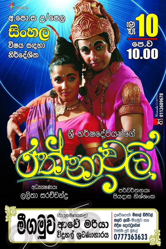 kelani palama stage drama free down load