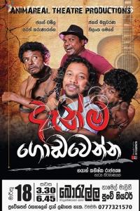 rangahala-lk-stage-drama-102