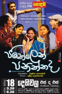 rangahala-lk-stage-drama-106