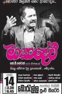 rangahala-lk-stage-drama-107