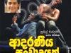 rangahala-lk-stage-drama-30