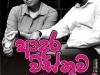 rangahala-lk-stage-drama-36