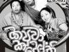 rangahala-lk-stage-drama-45