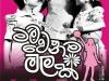 rangahala-lk-stage-drama-47