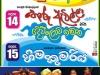 rangahala-lk-stage-drama-55