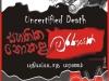 rangahala-lk-stage-drama-58