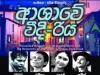 rangahala-lk-stage-drama-61