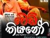 rangahala-lk-stage-drama-78