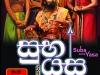 rangahala-lk-stage-drama-88
