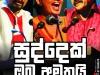 rangahala-lk-stage-drama-95