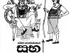 rangahala-lk-stage-drama-96