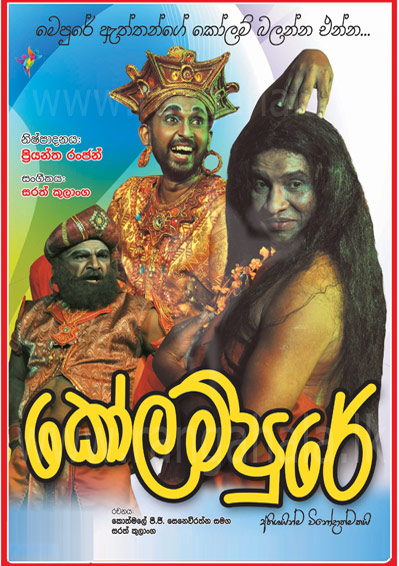 Kolam Pure Stage Dramas in Sri Lanka
