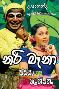 Nari bena stage drama in sri lanka