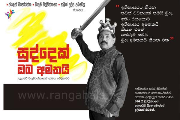 Suddek Oba Amathai Sri Lankan Stage Drama This Is All