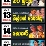 stage drama in sri lanka theatre