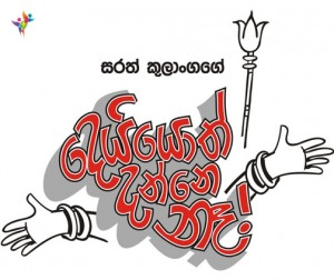 deyyoth danne naha - stage dramas in sri lanka