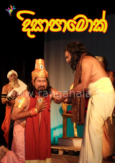 Disapaamok Directed by : Jagath Karunasena
