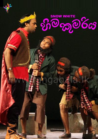 Himakumariya - Directed by : Somalatha Subasinghe