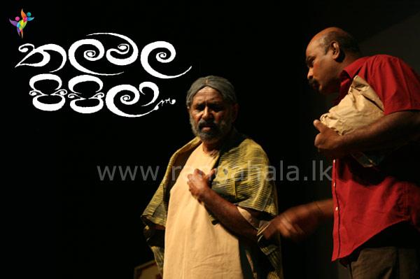 Thalamala Pipila sri lanka stage drama