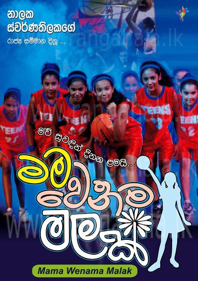Mama Wenama Malak children's stage drama play