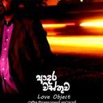 Rajitha Dissanayake's new play Adara Wasthuwa - Love Object