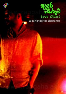 Rajitha Dissanayake's new play Adara Wasthuwa - Love Object
