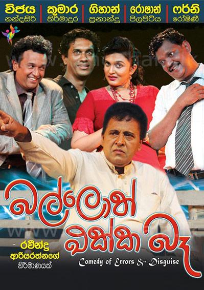 Balloth Ekka Baa stege drama in srilanka