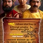 Sellam Niridu - Directed by : Jayalath Manorathna