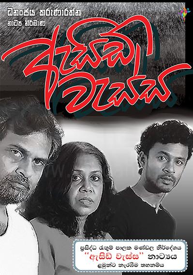 acid wessa Sri Lanka Stage drama