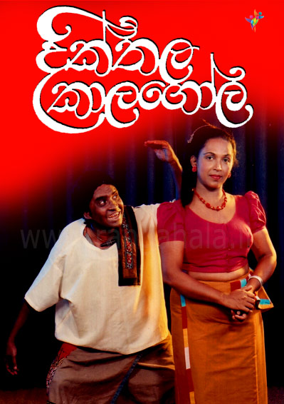 Dikthala Kalagola This Is All About Stage Dramas In Sri
