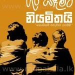 guti kemata niyamithai sri lankan stage drama 2014
