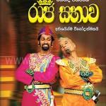 Raja Sabawa Mahinda Pathirage & Gunadasa Madurasinghe