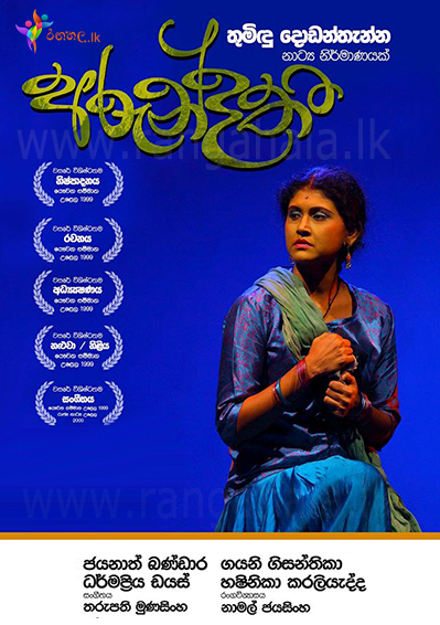 arundathi stage drama in sri lanka
