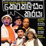 kota kalisan karaya - new stage drama Ananda Athukorala