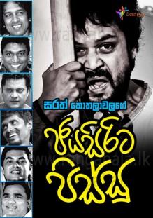 stage drama in sri lanka Jayasirita Pissu