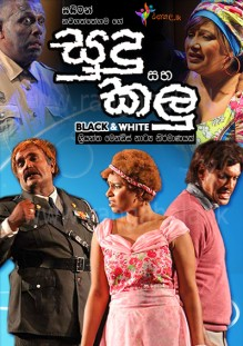 Stage Drama Sudu Saha Kalu