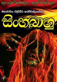 sinhabahu