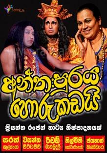 Anthapuraya Horu Kadai