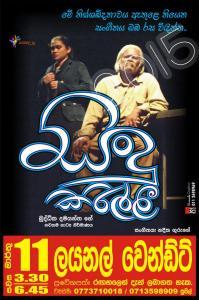 rangahala-lk-stage-drama-10