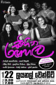 rangahala-lk-stage-drama-11