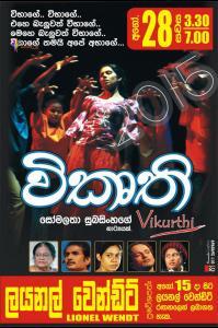 rangahala-lk-stage-drama-15