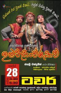 rangahala-lk-stage-drama-16