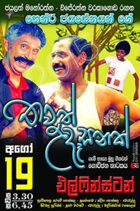 rangahala-lk-stage-drama-17