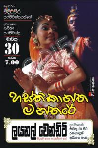 rangahala-lk-stage-drama-19