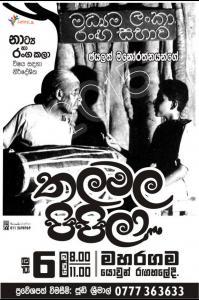 rangahala-lk-stage-drama-29