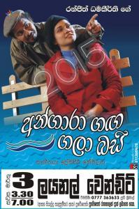 rangahala-lk-stage-drama-31