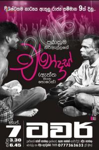rangahala-lk-stage-drama-33