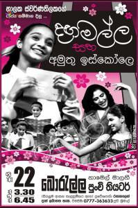 rangahala-lk-stage-drama-37