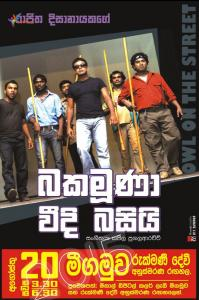 rangahala-lk-stage-drama-38